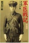 Army-Surgeon-Account-of-War-Genichiro-Yanagisawa-Works
