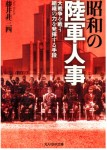 Showa-Imperial-Japanese-Army-Personnel-Affairs-Hisashi-Fujii-Works
