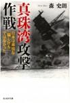 Attack-on-Pearl-Harbor-Operation-Shiro-Mori-Works