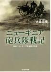 New-Guinea-Artillery-Corps-Masahiko-Ohata-Works