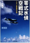 Type-Zero-Reconnaissance-Seaplane-Description-of-Air-Battle-Takei-Keiyu-Works