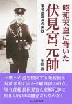 Marshal-Fushimi-no-miya-Disobeyed-Emperor-Showa