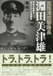 Commander-of-the-Attack-on-Pearl-Harbor-Mitsuo-Fuchida