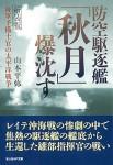 IJN-Destroyer-Akizuki-was-Sunk-New-Edition