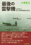 Last-Torpedo-Bomber