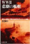 WWII-Tragic-Battleship
