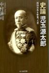 Historical-Treatise-Gentaro-Kodama