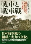 Tank-and-Tank-Battle