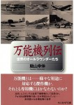 Multirole-Fighter-Biography