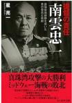 Responsibility-of-Admiral-Chuichi-Nagumo