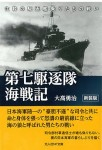 Record-of-Destroyer-Division-7-New-Edition