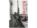 Submarine-I-25-Sortie-New-Edition