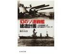 Illusory-Soviet-Union-Battleship-Construction-Project