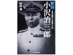 Resourceful-General-Jisaburo-Ozawa