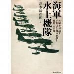 IJN-Seaplane-Squadron