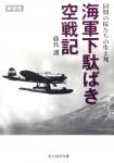 Record-of-IJN-Floatplane-New-Edition
