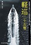 Light-Cruiser-Twenty-five-Vessels