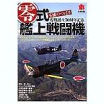 Maru-Extra-Issue-Mitsubishi-A6M-Zero