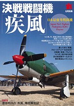 Maru-Extra-Issue-Japan-No1-Fighter-Nakajima-Ki-84-Hayate