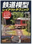 Railroad-Model-Layout-Technique