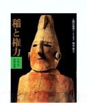 Japanese-Art-02-Yayoi-Era