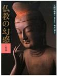 Japanese-Art-03-Asuka-Hakuou-Era