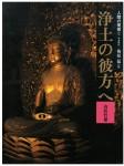 Japanese-Art-05-Heian-Era