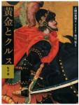 Japanese-Art-08-Azuchi-Momoyama-Era