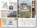 Japanese-Castle-Collection