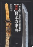Illustrated-Japanese-Sword