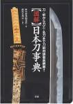 Illustrated-Japanese-Sword