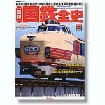 The-History-of-J-National-Railways
