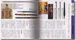 Encyclopedia-of-Japanese-Swords