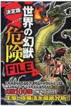 The-Worlds-Dangerous-Phantom-File