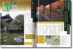 Kyoto-Garden-Best-Selection