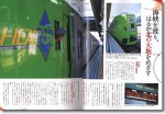Japanese-Express-Super-Hakucho-Hakucho