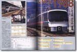 Visual-Collection-Japanese-Express-Kamome