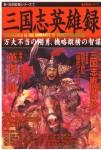 Heroes-of-Three-Kingdom-Saga