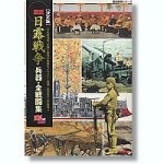 Illustrated-Russo-Japanese-War