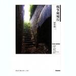 DVD-Book-War-Ruins-Line