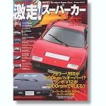 Super-Cars-Ferrari-Lambo-Porsche-BMW-Lotus-Toyota-DVD-Book