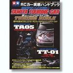 Tamiya-Touring-Car-Tuning-Bible
