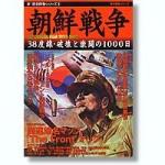 The-Korean-War-1950-1953