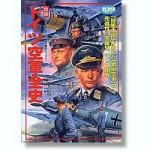 History-of-Luftwaffe