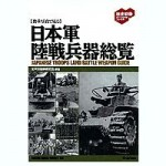 Japanese-Troops-Land-Battle-Weapon-Guide