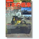 Japanese-Tank-Perfect-Guide