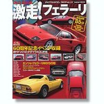 All-About-Ferrari-w-DVD