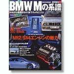 The-Truth-of-BMW-M-Power-w-DVD