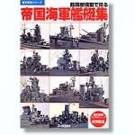 IJN-Fleet-Scale-Model-Photo-Book