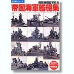 IJN-Fleet-Scale-Model-Photo-Book